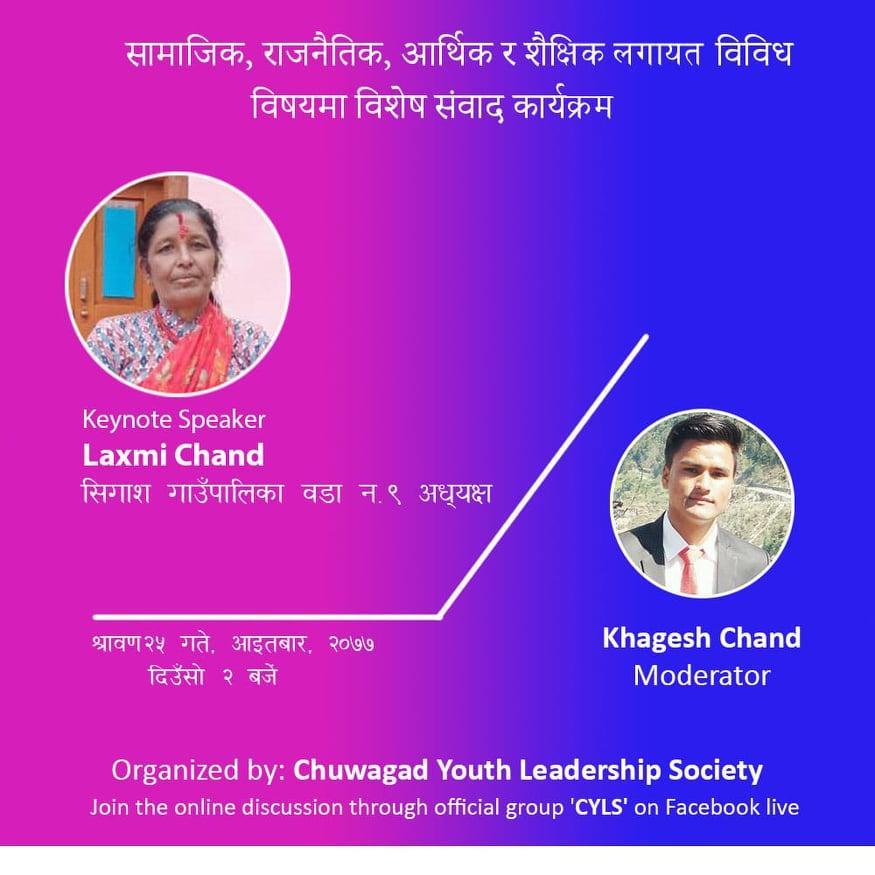 चुवागढ़ युबा नेतृत्व समाज, बैतडीको अग्रसरतामा जनप्रतिनिधिसंग संबाद (भिडियो हेर्नुहोला)