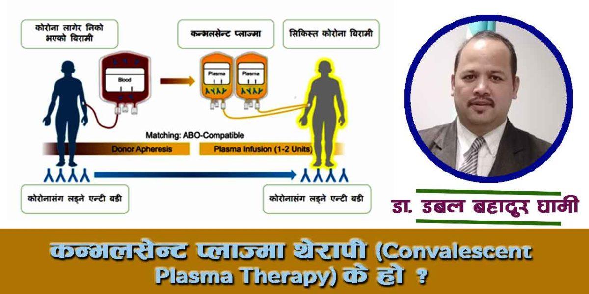 कन्भलसेन्ट प्लाज्मा थेरापी(Convalescent Plasma Therapy) के हाे ? संक्षिप्त जानकारी !