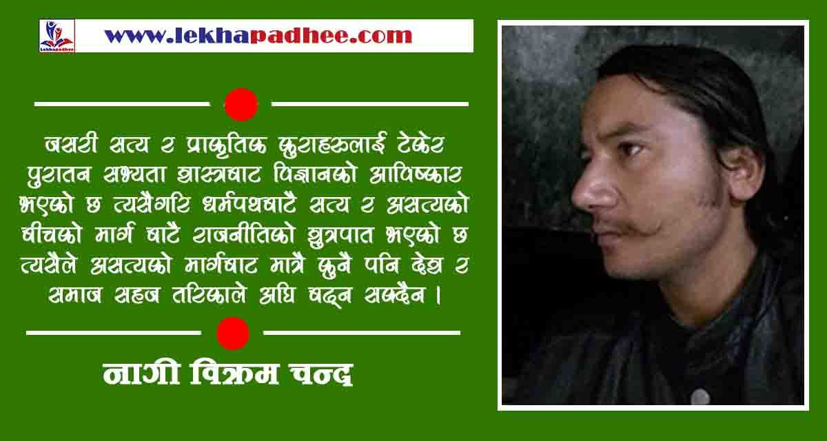 नेपाली राजनीति र धर्मान्तरण