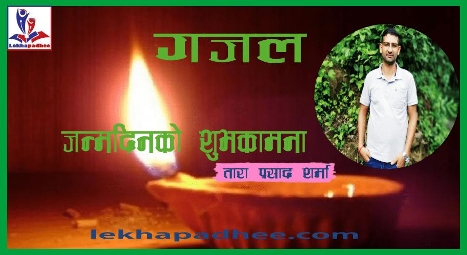 तारा प्रसाद शर्माको सुन्दर गजल