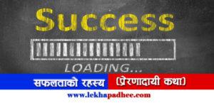 सफलताको रहस्य (एकपटक पढ्नै पर्ने प्रेरणादायी कथा)