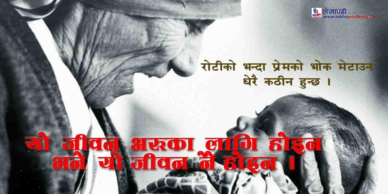 प्रेम, अनुकम्पा र सेवाकी प्रतिकः  मदर टेरेसा (Mother Teresa)