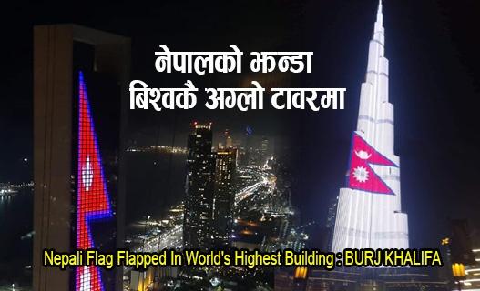 संविधान दिवसको अवसरमा आज दुबई स्थित बिश्वकैअग्लो भवनमा नेपाली झण्डा