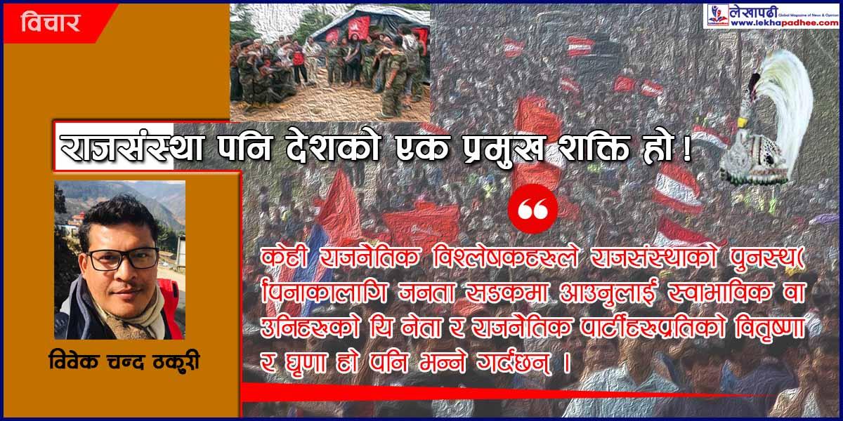 राजसंस्था पनि देशको एक प्रमुख शक्ति हो !!