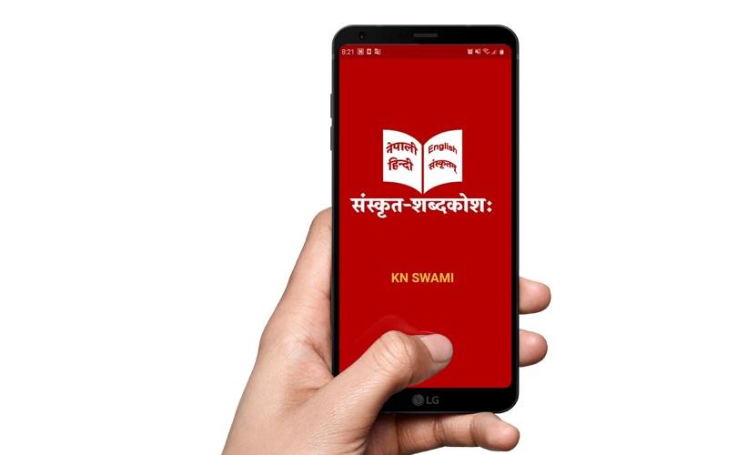 विश्वकै ठूलो संस्कृत–नेपाली विद्युतीय शब्दकोश सार्वजनिक: लिंकमा गएर डाउनलोड गर्नसक्नुहुन्छ