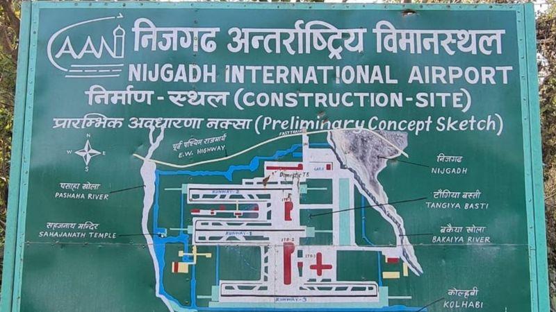 प्रस्तावित निजगढ विमानस्थल: आयोजना क्षेत्रभित्र पर्ने बस्ती व्यवस्थापन मुख्य चुनौती
