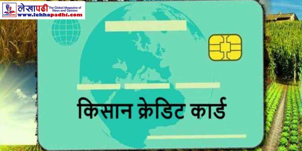 नेपाल कृषि विकास बैंककाे किसान क्रेडिट कार्ड र एप शुभारम्भ