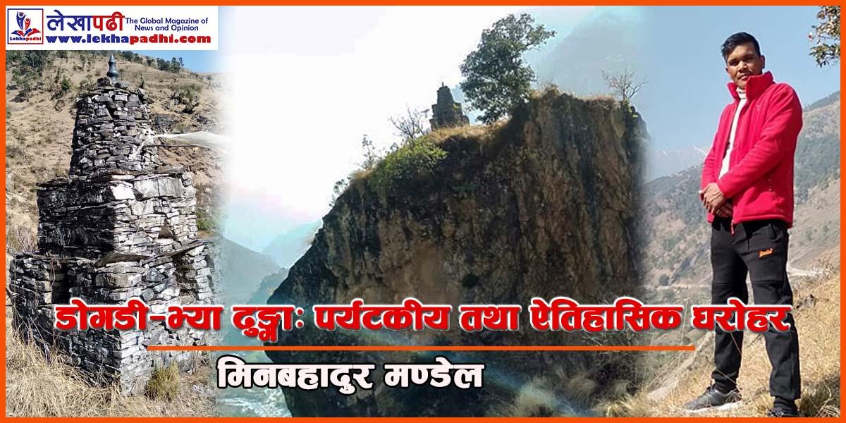 डोगडी भ्या- ढुङ्गा: पर्यटकीय तथा ऐतिहासिक धरोहर (बझाङ) !!