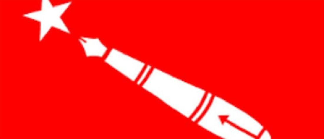 प्रचण्ड-नेपाल अनेरास्ववियूले प्रम ओलीलाई विरोधपत्र बुझाउदै