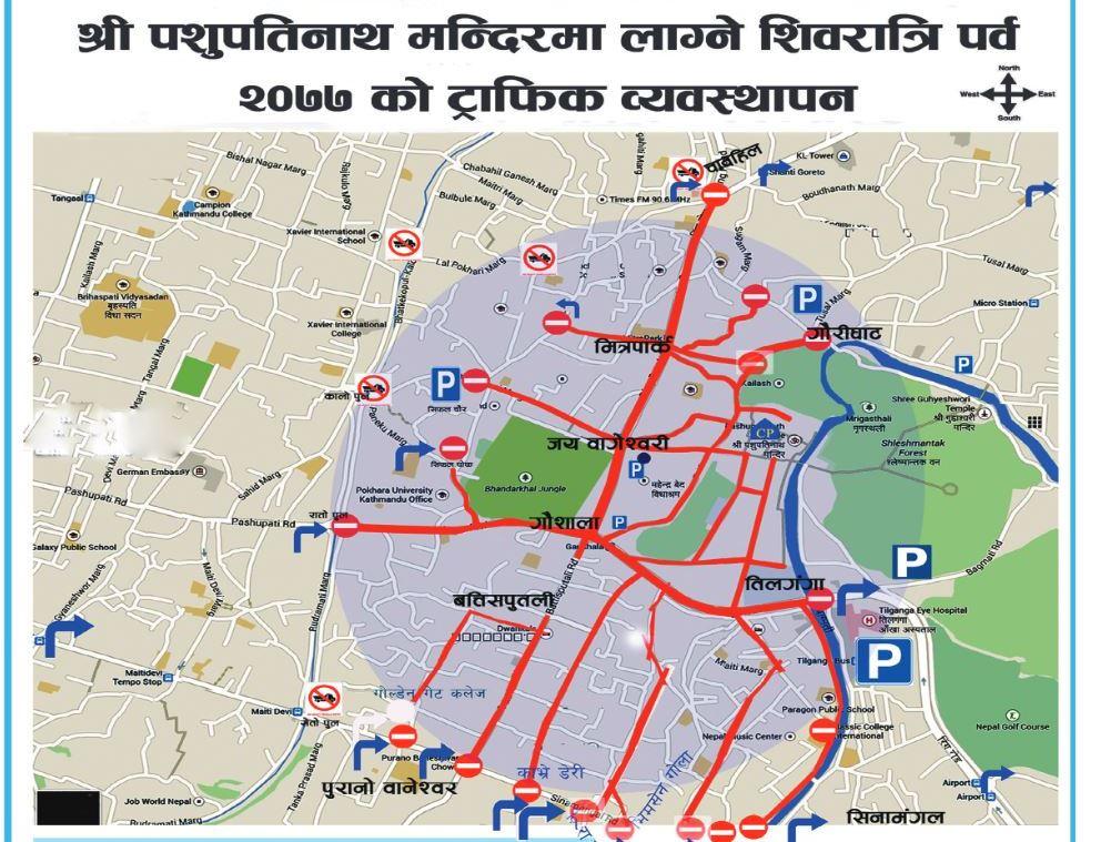महाशिबरात्री भोलिका दिन पशुपतिनाथ क्षेत्रमा सवारी साधन निषेध: बैकल्पिक मार्ग प्रयोग गर्नुपर्ने