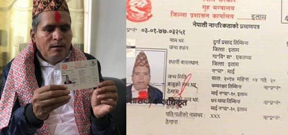 भारतीय जेलमा ४० बर्ष बिताएका दुर्गाप्रसादले पाउनुभयो नागरिकता