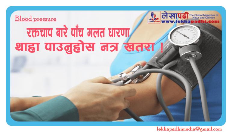 रक्तचाप (Blood pressure) बारे पाँच गलत धारणा, थाहा पाउनुहोस नत्र खतरा !