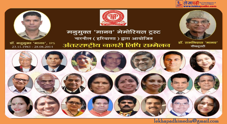 नागरी लिपी सम्मेलन भारतमा सम्पन्न: १५ देशका विद्वानको सहभागिता