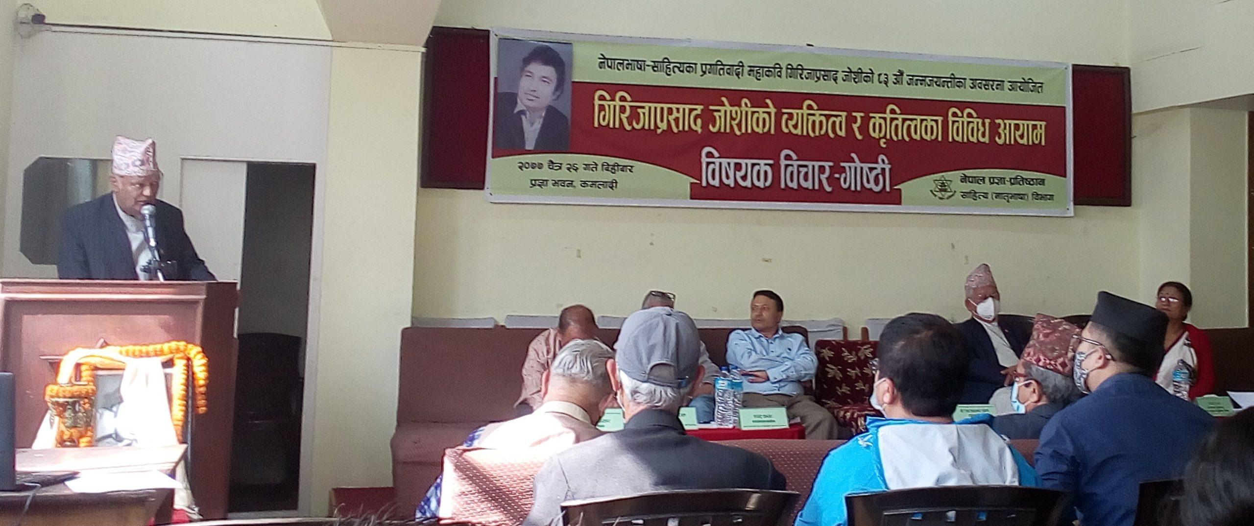 प्रज्ञा प्रतिष्ठानमा नेपाल भाषाका प्रगतिवादी महाकविको योगदानमाथि चर्चा