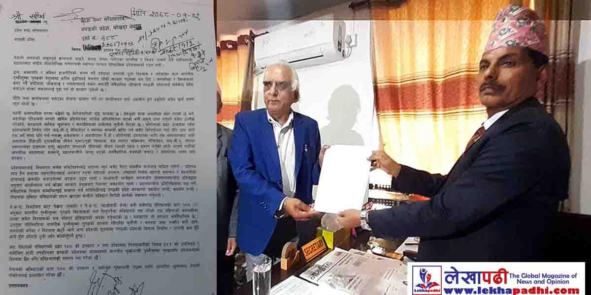 गण्डकीका मुख्यमन्त्री गुरुङविरुद्ध अविश्वास प्रस्ताव दर्ता, विशेष अधिवेशन आह्वानको माग