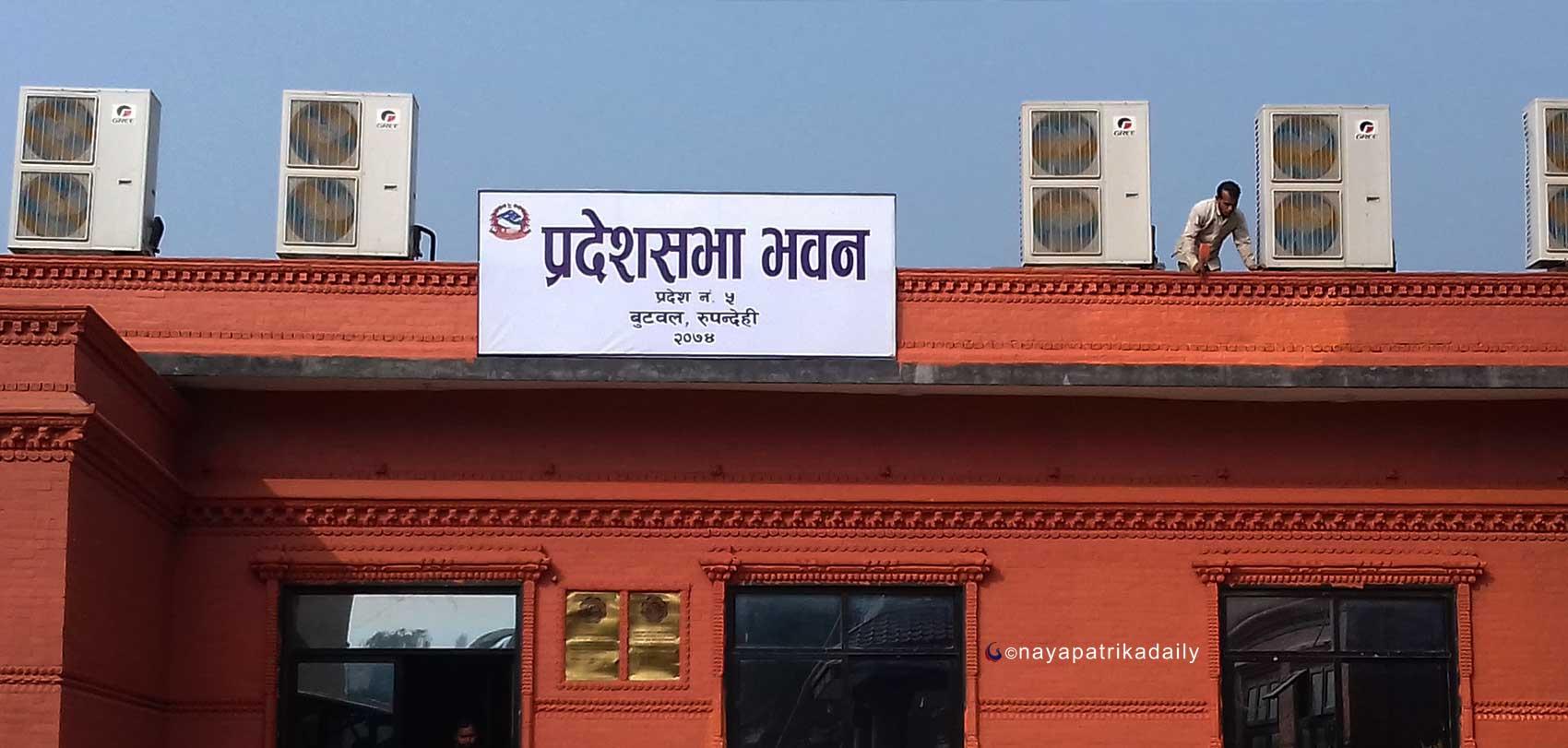लुम्बिनी प्रदेशमा जसपाका चार सांसद कारवाहीमा