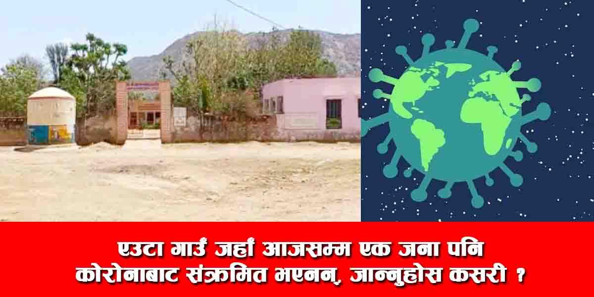 राजस्थानको एउटा गाउँ जहाँ आजसम्म काेही कोरोनाबाट संक्रमित भएनन्, जान्नुहोस कसरी
