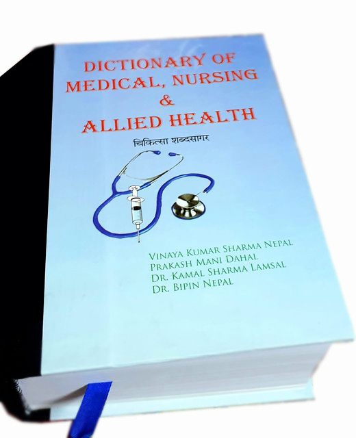 चिकित्सा शब्दसागर लोकार्पण