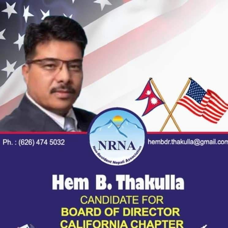 एनआरएनए क्यालिफोर्निया च्याप्टरको बोर्ड अफ डाईरेक्टरमा सुदुरपस्चिमका हेम बहादुर ठकुल्ला निर्वाचित