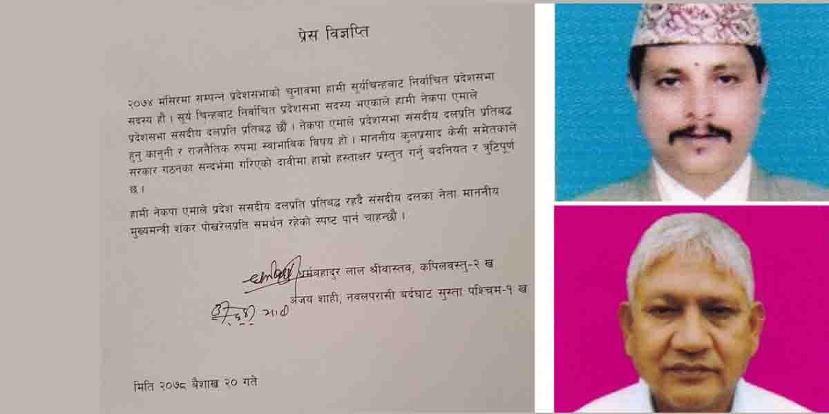 लुम्बिनीका स्वतन्त्र सांसद शाही र श्रीवास्तवकाे युटर्नः मुख्यमन्त्री पोखरेललाई नै समर्थन