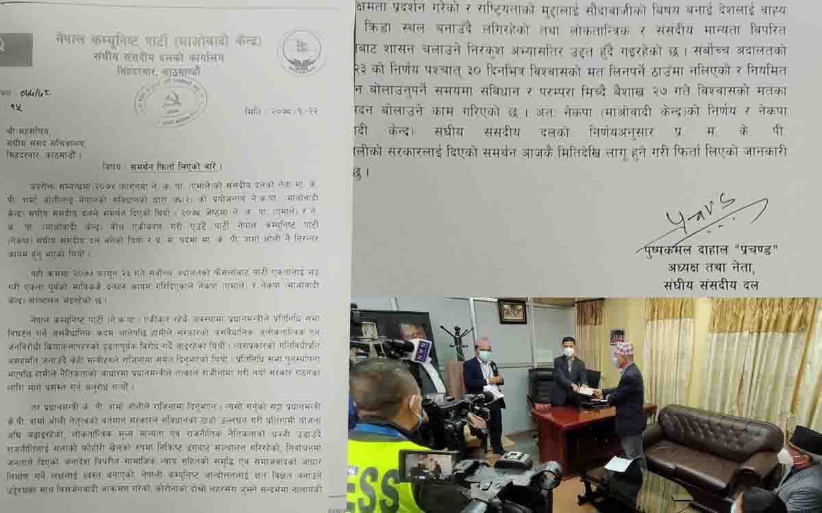 माओवादीले बुझायो समर्थन फिर्ता लिएको पत्र; ओली सरकार अल्पमतमा
