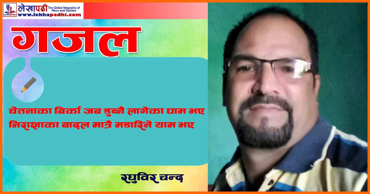 गजल (रघुविर चन्द)