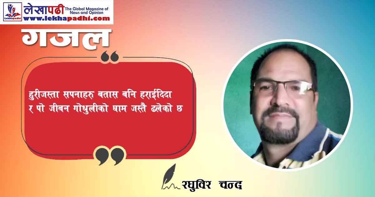 गजलः रघुविर चन्द