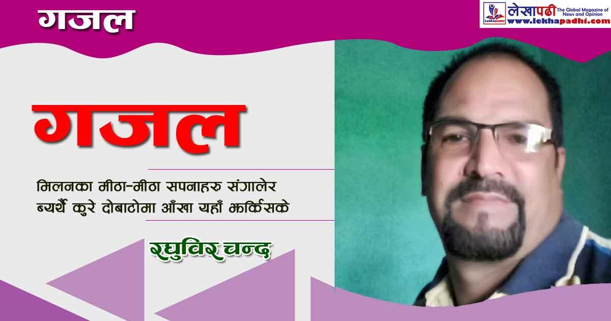 गजल : रघुविर चन्द