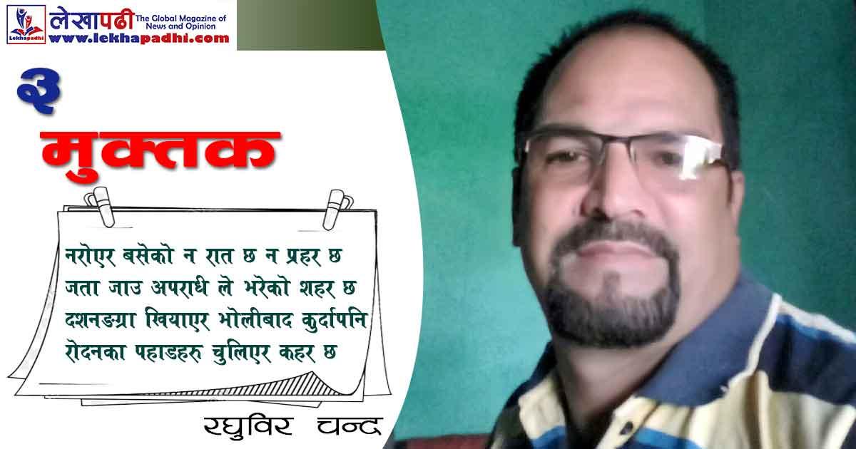 रघुविर चन्दका ३ मुक्तक