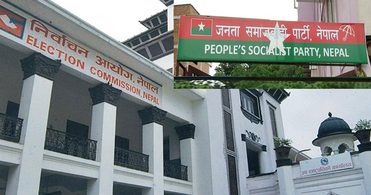 निर्वाचन आयोगमा जनता समाजवादी पार्टी (जसपा): 'हेड काउन्ट' सुरु