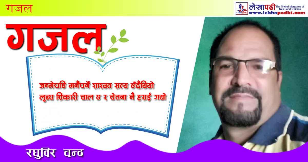 गजल: रघुविर चन्द