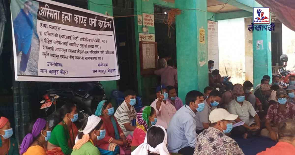 अस्मिता हत्या प्रकरणः न्याय माग्दै ईलाका प्रशासन कार्यालय जोगबुडामा धर्ना