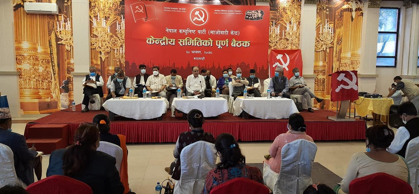 माओवादी केन्द्रको राष्ट्रिय सम्मेलन पुस ११ देखि १३ गते सम्म गर्ने प्रस्ताव