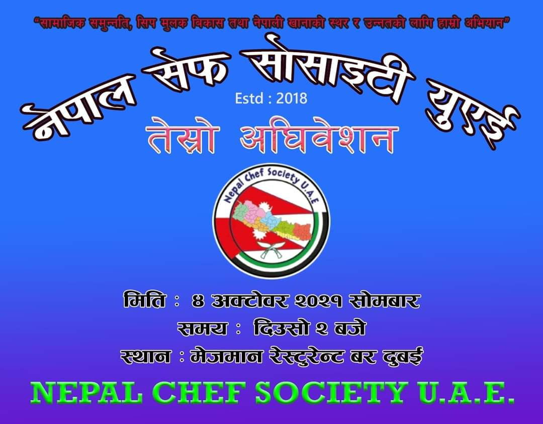 नेपाल सेफ सोसाइटी युएईको तेस्रो अधिबेशन मिति घोषणा