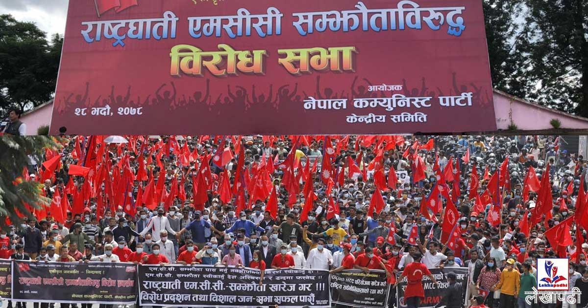 एमसीसीको विरोधमा चन्द नेतृत्वको नेकपाले गर्यो प्रदर्शन; सडकमा आए विप्लव