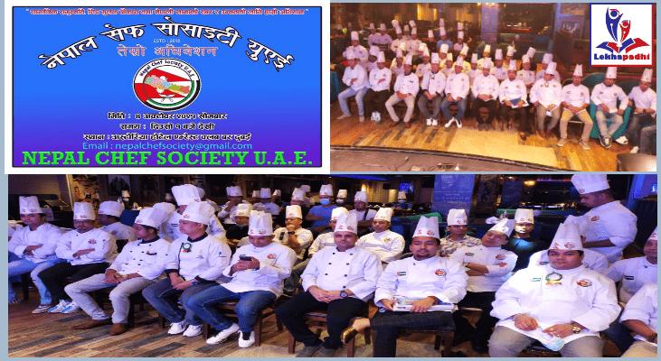 नेपाल सेफ सोसाईटी युएईको तेस्रो अधिबेसन सम्पन्न